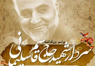 مراسم بزرگداشت سردار شهید حاج قاسم سلیمانی در حبیب آباد برگزار میشود + جزئیات