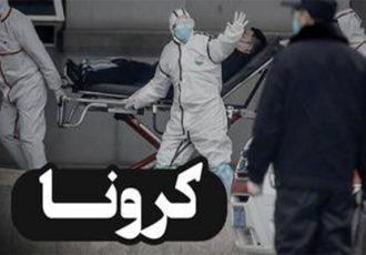 آخرین آمار کرونا در ایران؛ ۲۸۴ فوتی بر اثر کووید۱۹ در شبانه روز گذشته