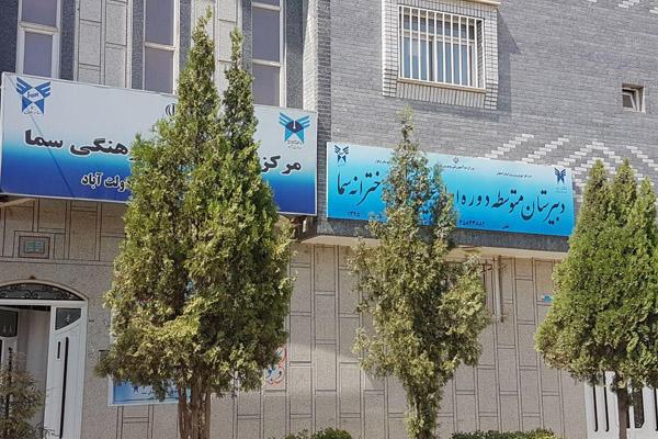 کیفیت بخشی به مدارس سما در سال تحصیلی جدید در دولت آباد