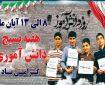 بیانیه بسیج دانش آموزی شهرستان برخوار به مناسبت هفته بسیج دانش آموزی