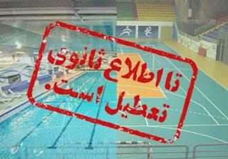 اماکن ورزشی شهرستان برخوار تا اطلاع ثانوی تعطیل شد