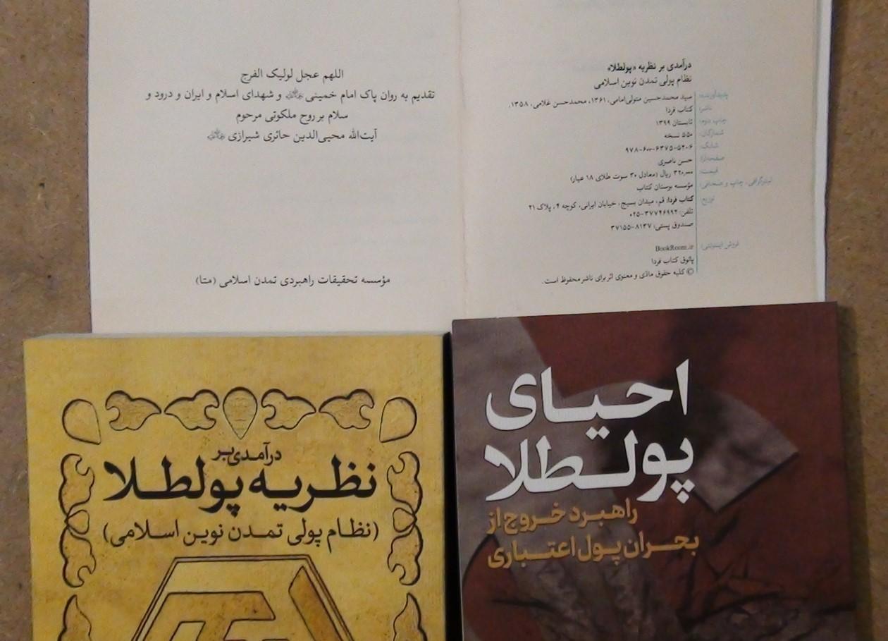 معرفی کتاب «نظریۀ پولطلا؛ نظام پولی تمدن نوین اسلامی» +نحوه خرید