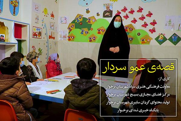 فیلم | قصهی عمو سردار