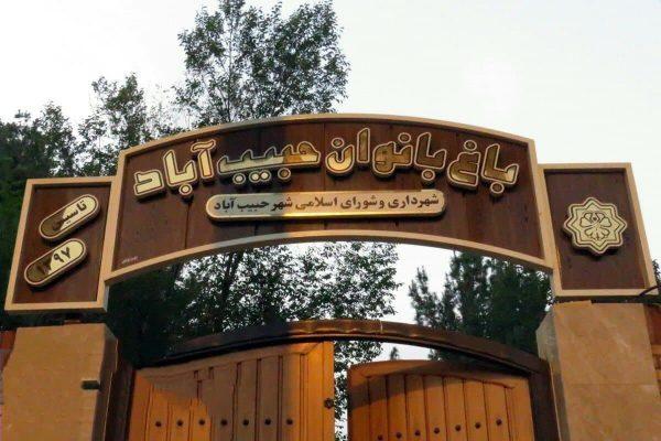 باغ بانوان حبیب آباد تعطیل شد