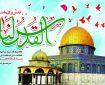 اطلاعیه سپاه ناحیه برخوار به مناسبت روز جهانی قدس