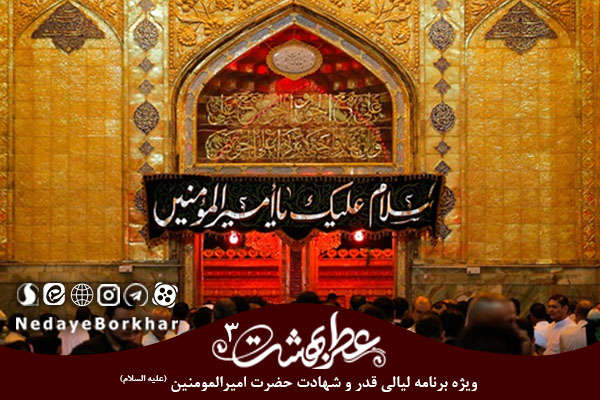 قسمت سوم عطر بهشت   ویژه برنامه شب های قدر و شهادت حضرت علی (ع)