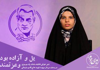 فیلم | حاج قاسم سلیمانی؛ یل و آزاده بود و عزتمند