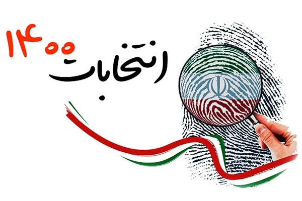 اسامی نهایی نامزدهای شورای اسلامی شهر در برخوار اعلام شد