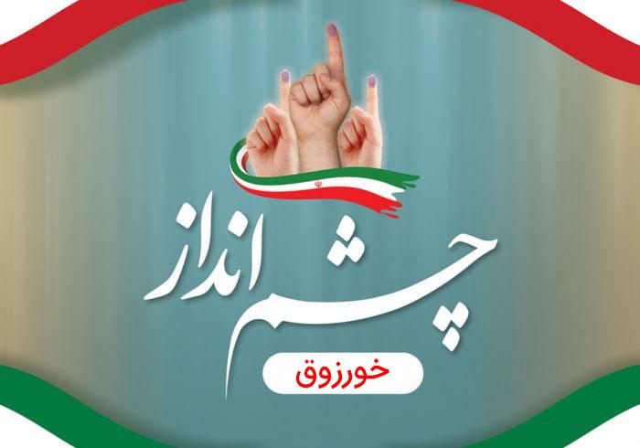 معرفی نامزدهای ششمین دوره انتخابات شورای اسلامی خورزوق در برنامه چشم انداز