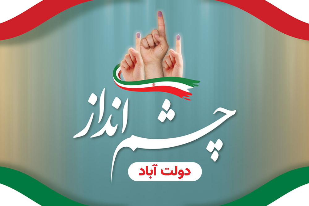 معرفی نامزدهای ششمین دوره انتخابات شورای اسلامی دولت آباد در برنامه چشم انداز