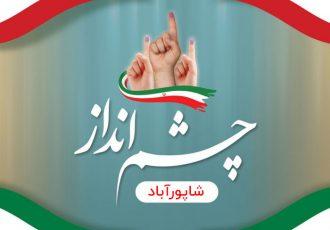 معرفی نامزدهای ششمین دوره انتخابات شورای اسلامی شاپورآباد در برنامه چشم انداز