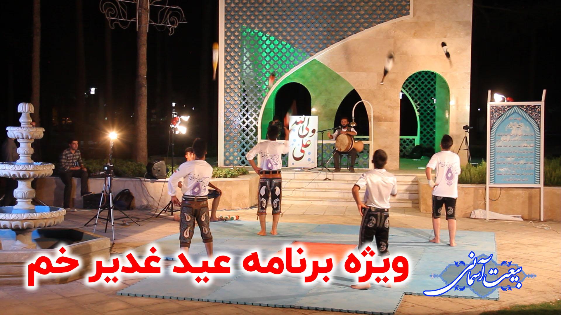 بیعت آسمانی؛ ویژه برنامه ندای برخوار در عید سعید غدیر خم