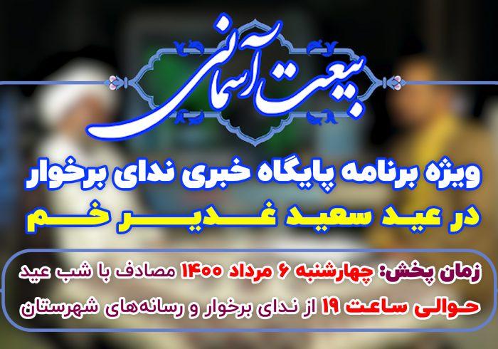 تیزر | بیعت آسمانی؛ ویژه برنامه عید سعید غدیر خم