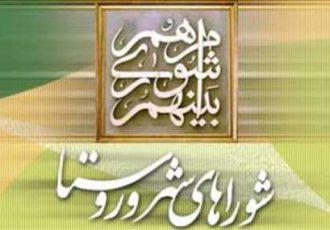 آغاز به کار شورای اسلامی ششم برخوار فردا با مراسم تحلیف