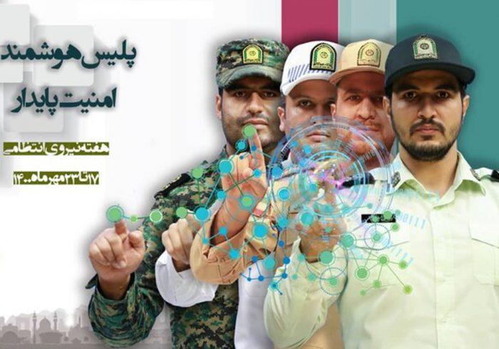آغاز هفته نیروی انتظامی با شعار «پلیس هوشمند؛ امنیت پایدار» + روزشمار