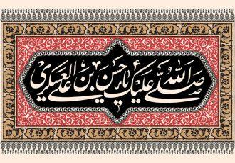 استوری شهادت امام حسن عسکری علیه السلام + دانلود باکیفیت اصلی