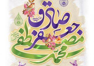 استوری ولادت حضرت محمد (ص) و امام صادق (ع) + دانلود باکیفیت اصلی