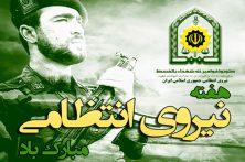 گلچین پیام های تبریک هفته نیروی انتظامی جمهوری اسلامی